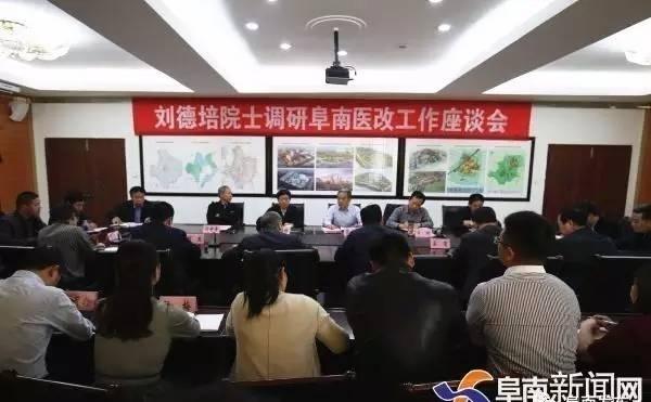 阜南县召开医疗体制改革座谈会