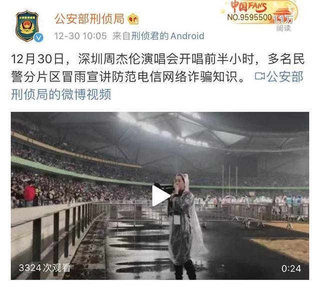 新闻资讯-免费yoqq周杰伦演唱会上民警现身!yoqq资源(1)