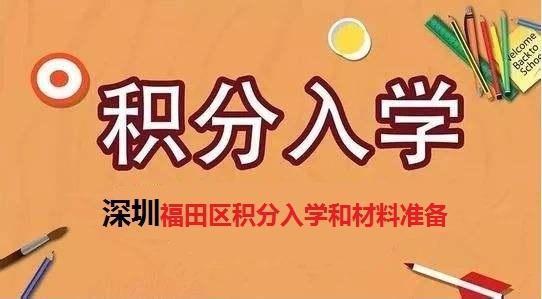 深圳幼升小积分入学和材料准备