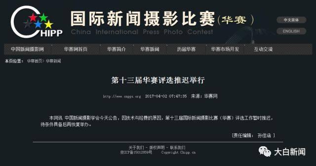 中國主辦的著名國際攝影盛事「華賽」無限期停賽