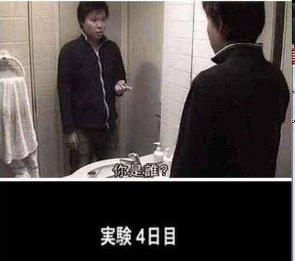 记得日本的镜子实验吗?仅仅二十七天他就消