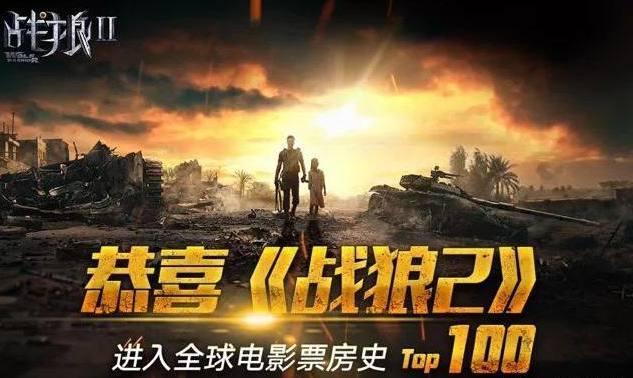 《战狼2》被受欺负,全球票房榜不承认,认为票