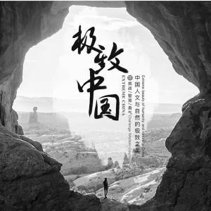 纪录片《极致中国》推动中国故事、国际表达