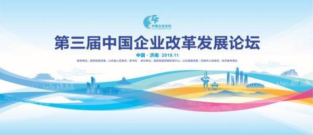 前两次都在北京办,第三届中国企业改革发展论坛为何花落济南