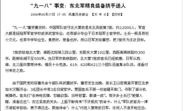 918事件之痛:一个日本人为啥能打13个东北人
