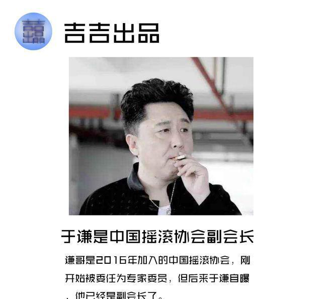 搞笑冷知识大盘点 于谦原来是中国摇滚协会副
