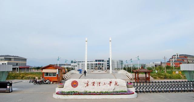 2017年宁夏民办高校排行榜