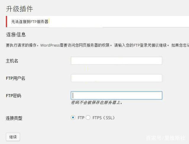 WordPress更新或安装主题时提示无法连接到F