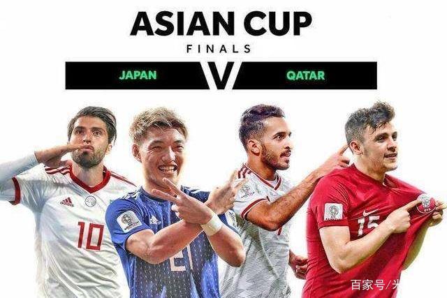 2019亚洲杯决赛:日本vs卡塔尔 东亚和西亚足球