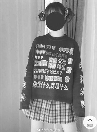 """這款毛衣網上走紅專治春節回家親戚""""拷問"""""""