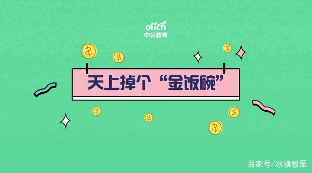 辽宁宣布2018年停招公务员后终发公告!招录3