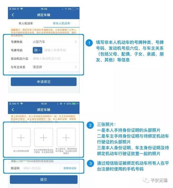 公安部回應:非本人名下機動車交通違法新增網上處理渠道