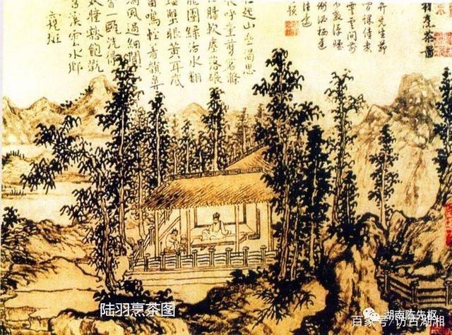 「湖湘迁客」陆羽:一生为墨客,几世作茶仙