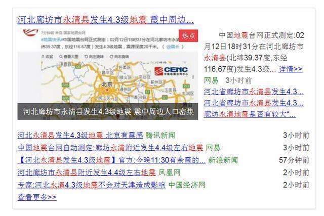 為什麼京城從沒有大地震?佩服古人的高明之處