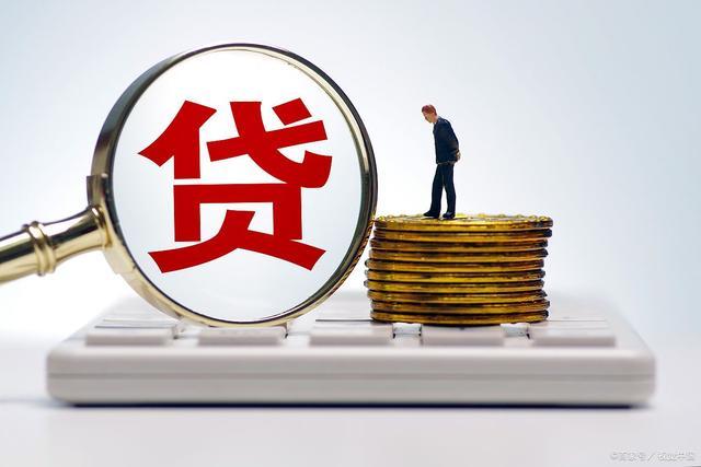 去银行贷款需要什么条件?