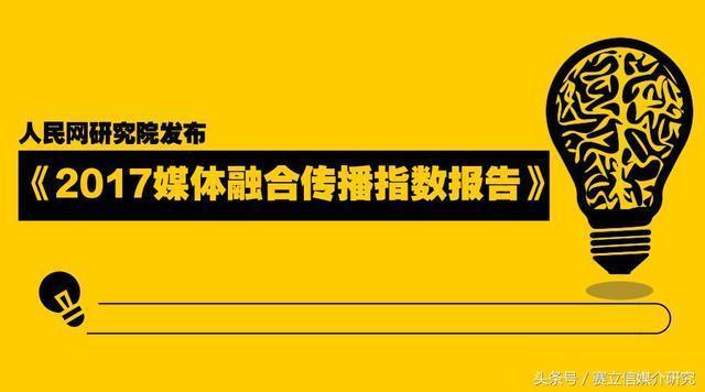 2018中国媒体融合传播指数报告发布