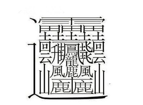中国汉字笔画最多的六个字:用这些字起名字,再