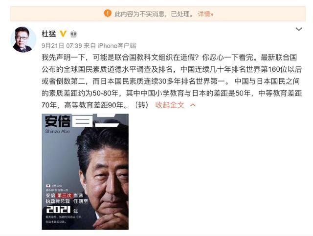 """轰动一时的""""联合国公布的全球国民素质排名""""究竟是谁在造谣?居心何在?-中国传真"""