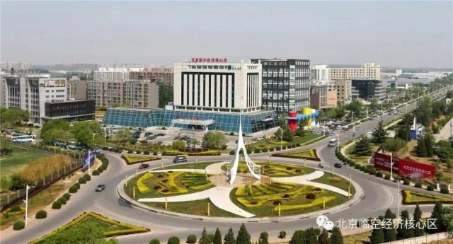 首都机场临空经济示范区正式获批