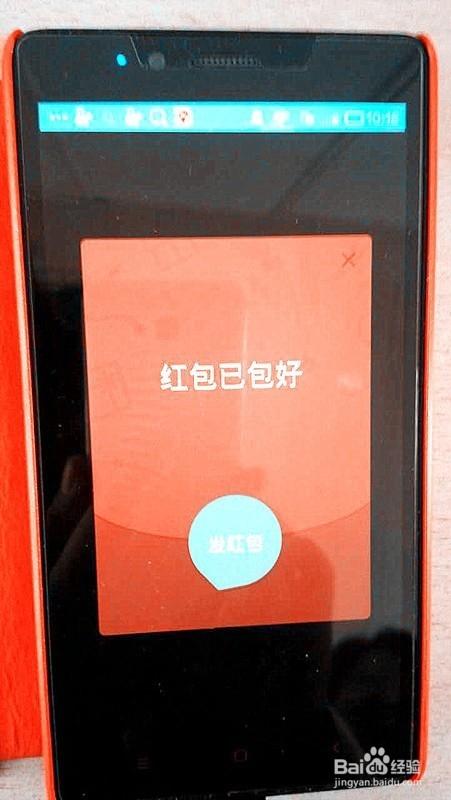 微信怎么发红包?怎么用手机发微信红包?