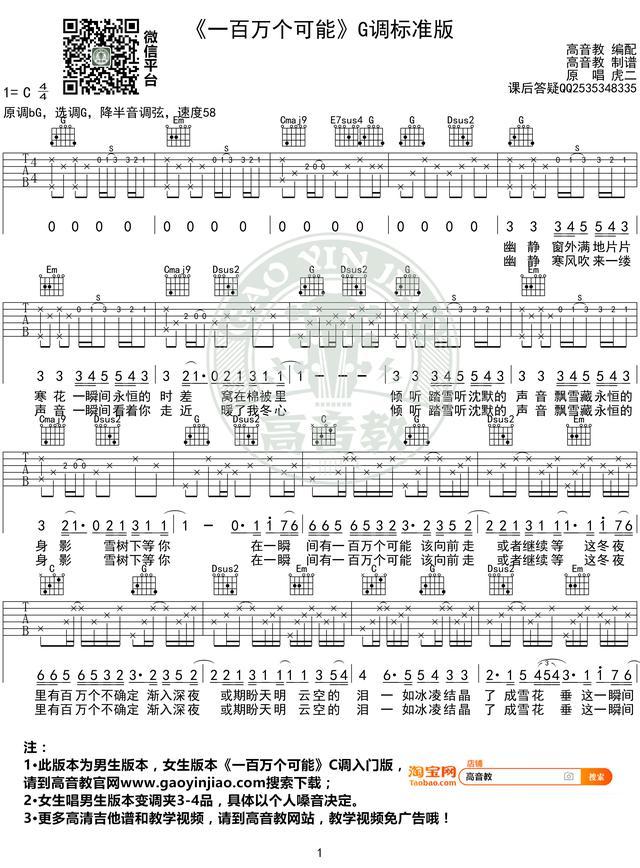《一百万个可能》吉他谱G调标准高清版 克丽丝