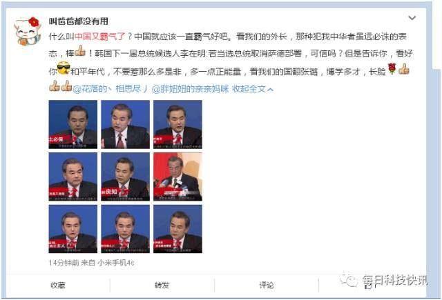 霸气中国,外交部长王毅再现强势语录,韩国你听