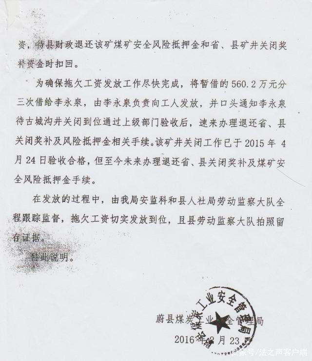 冀中能源张矿集团联丰矿业股东举报煤炭产能交易金被冒领3991万