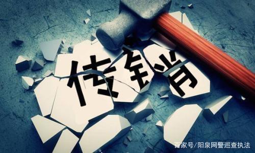 净网2019 长治警方破获一起传销案 涉案金额3
