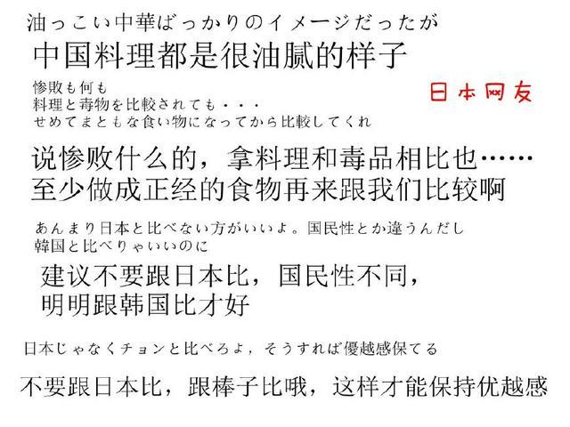 网友热议中日食堂的巨大差别,日本网民:它们只